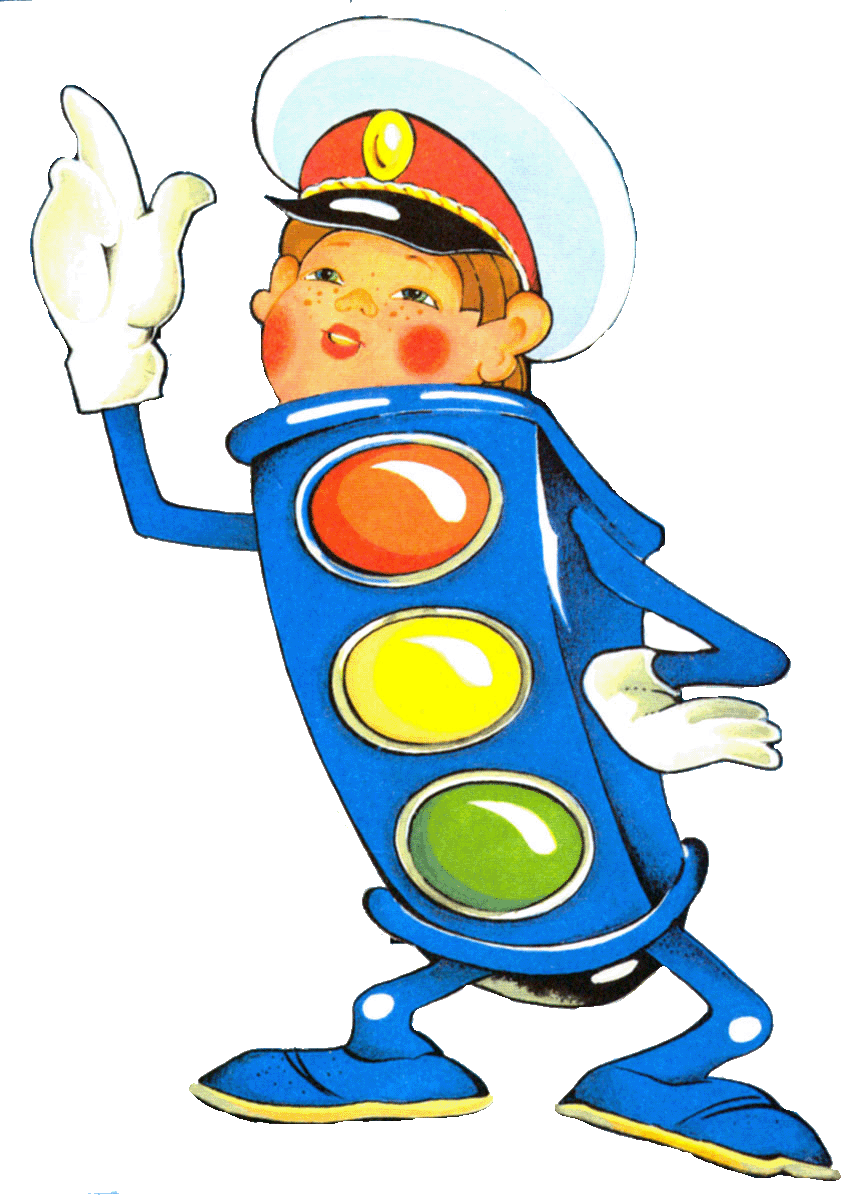 Картинки для детей по пдд светофор, жду