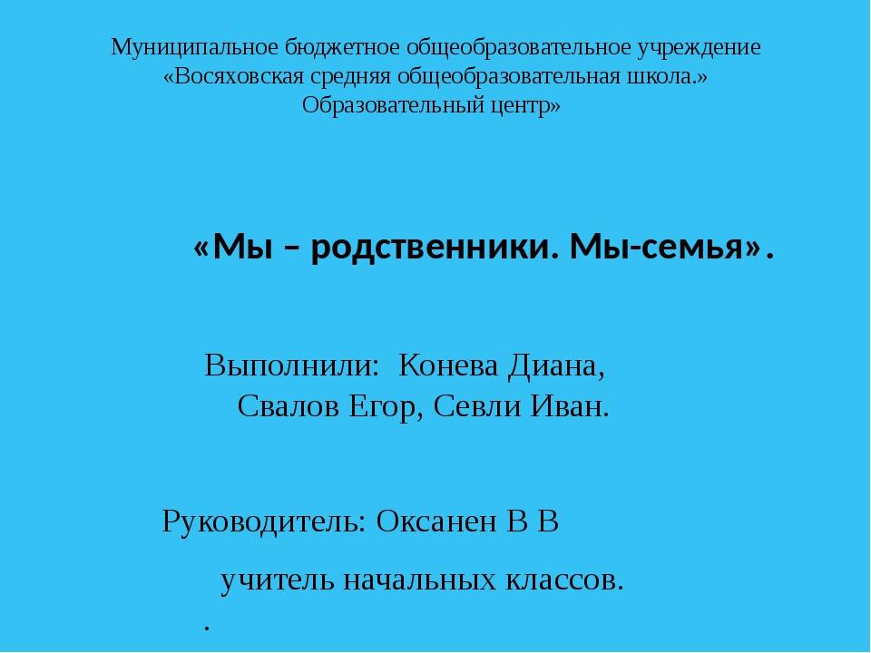 Муниципальное бюджетное общеобразовательное учреждение «Восяховская средняя о...