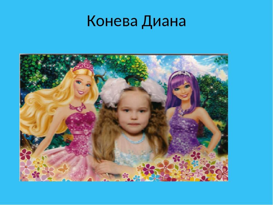 Конева Диана