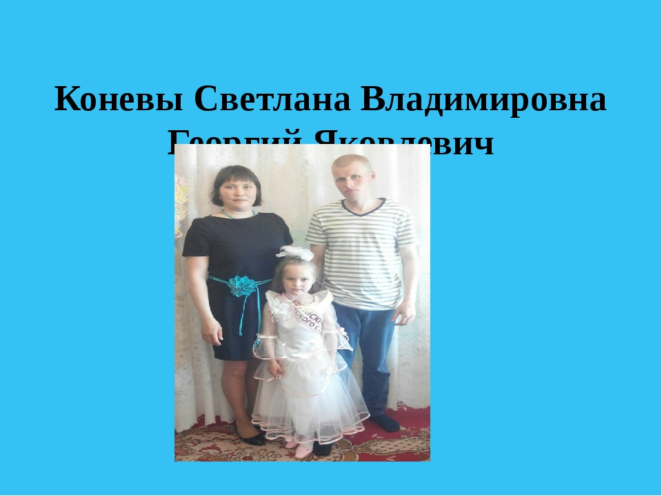 Коневы Светлана Владимировна Георгий Яковлевич