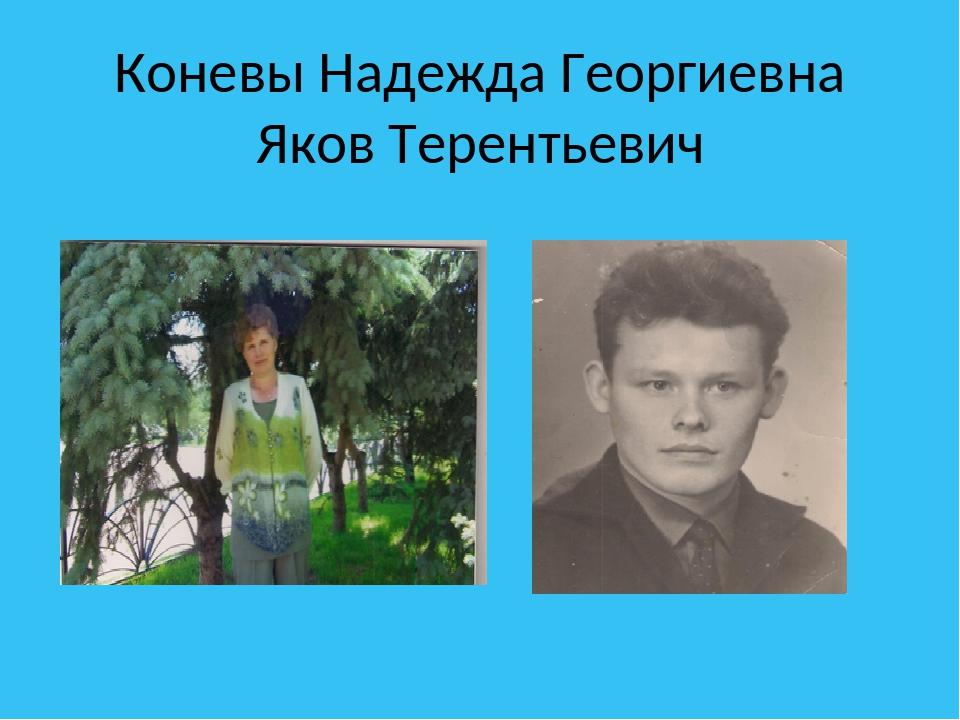 Коневы Надежда Георгиевна Яков Терентьевич