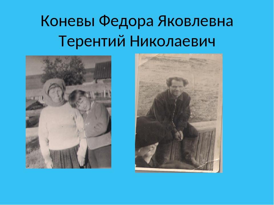 Коневы Федора Яковлевна Терентий Николаевич