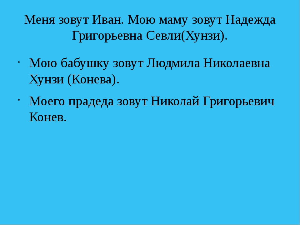 Меня зовут Иван. Мою маму зовут Надежда Григорьевна Севли(Хунзи). Мою бабушку...