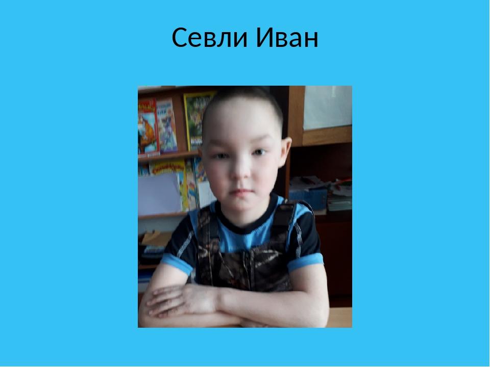 Севли Иван