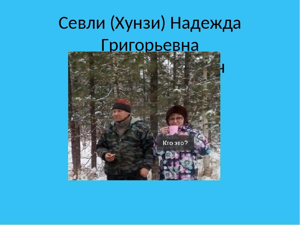 Севли (Хунзи) Надежда Григорьевна Василий Сергеевич