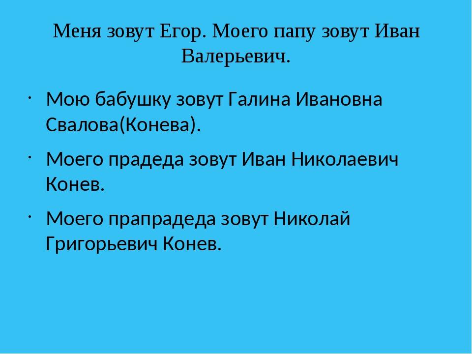 Меня зовут Егор. Моего папу зовут Иван Валерьевич. Мою бабушку зовут Галина И...