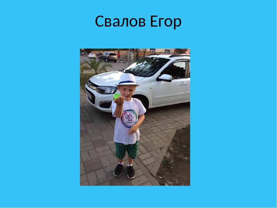 Свалов Егор