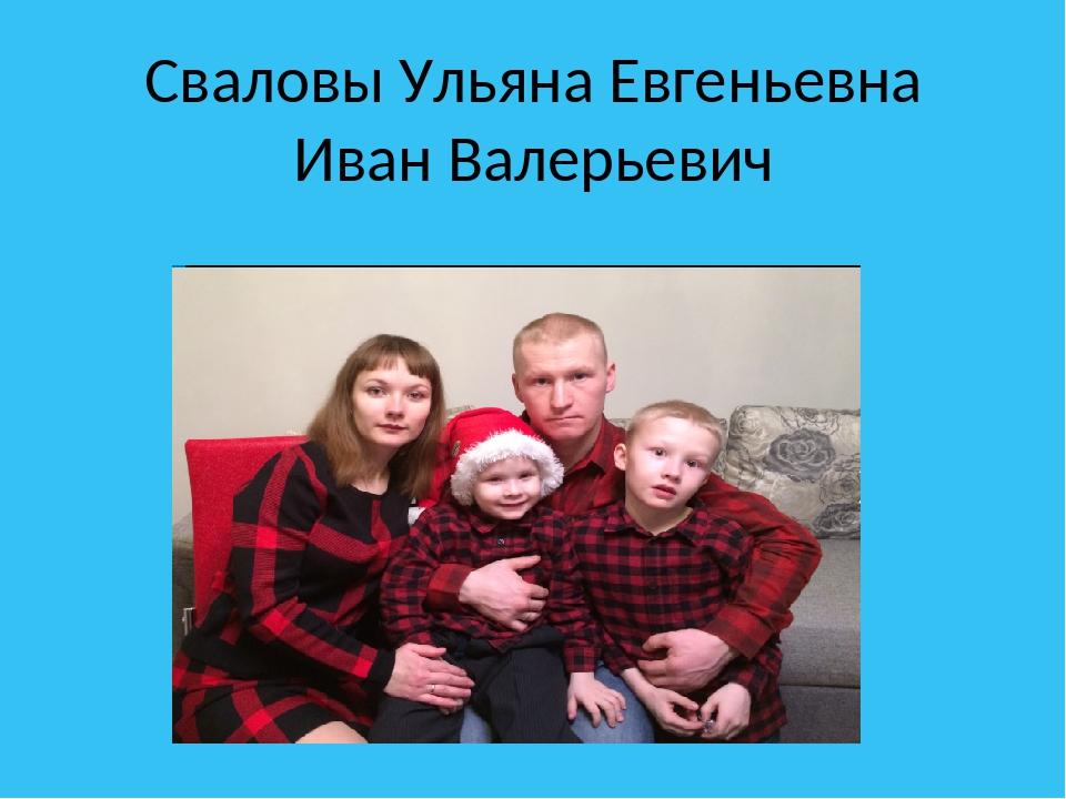 Сваловы Ульяна Евгеньевна Иван Валерьевич