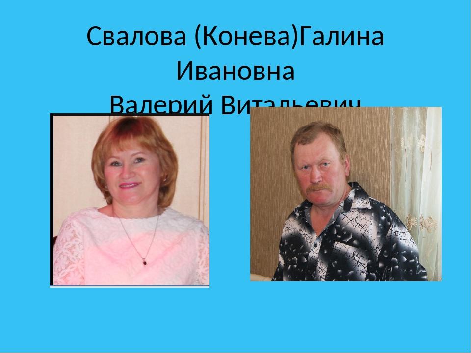 Свалова (Конева)Галина Ивановна Валерий Витальевич
