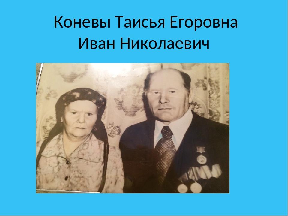 Коневы Таисья Егоровна Иван Николаевич