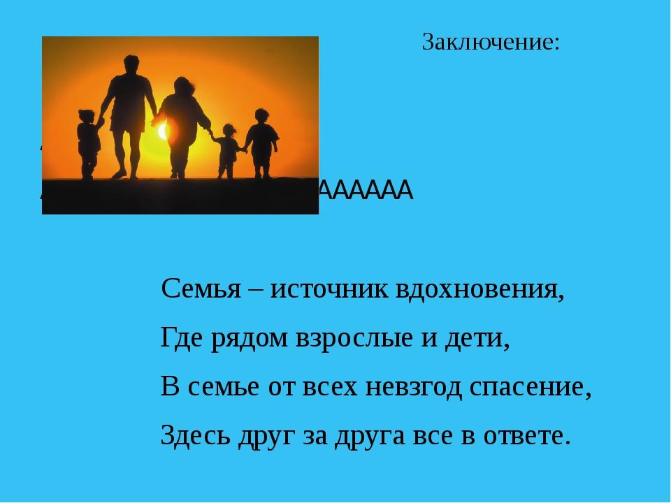Заключение:                         Семья – источник...