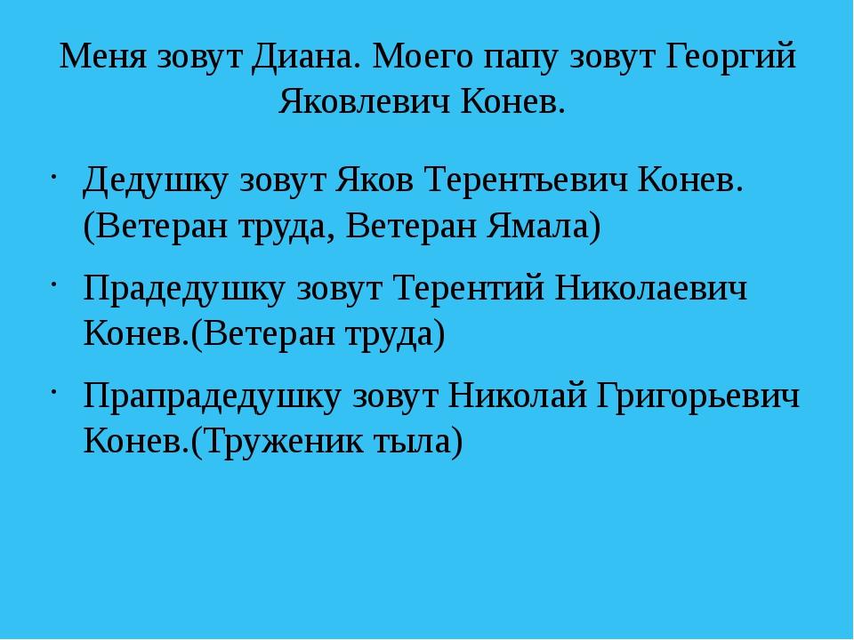 Меня зовут Диана. Моего папу зовут Георгий Яковлевич Конев. Дедушку зовут Яко...