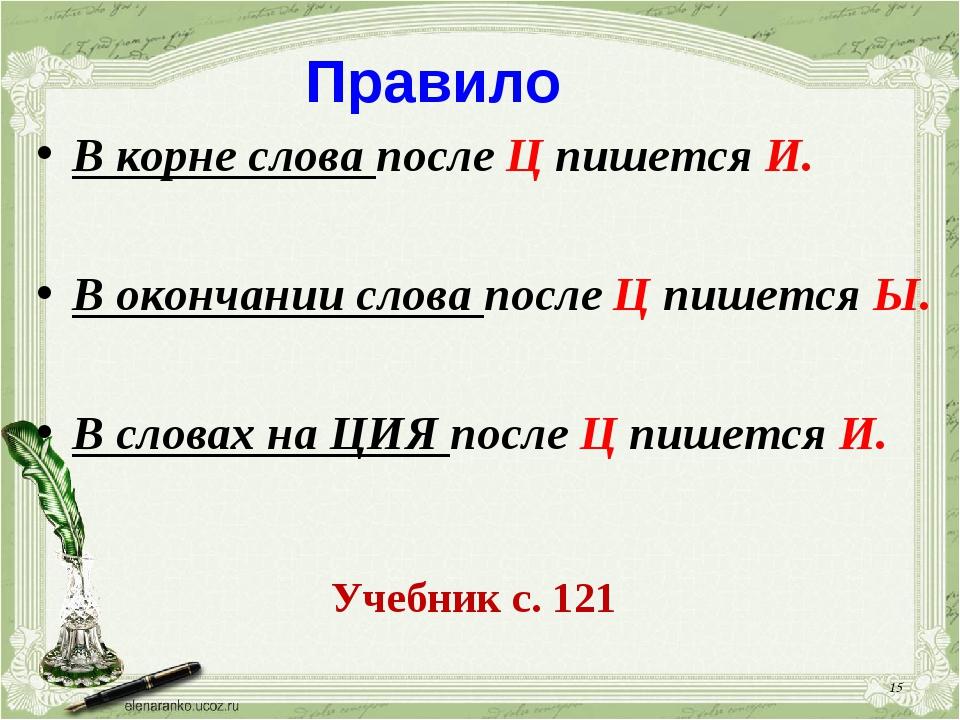 * Правило В корне слова после Ц пишется И. В окончании слова после Ц пишется...