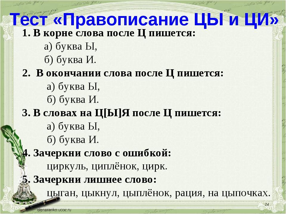 * Тест «Правописание ЦЫ и ЦИ» 1. В корне слова после Ц пишется: а) буква Ы, б...