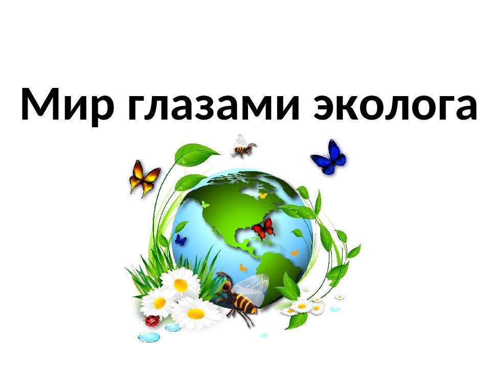 Картинка к уроку окр мира