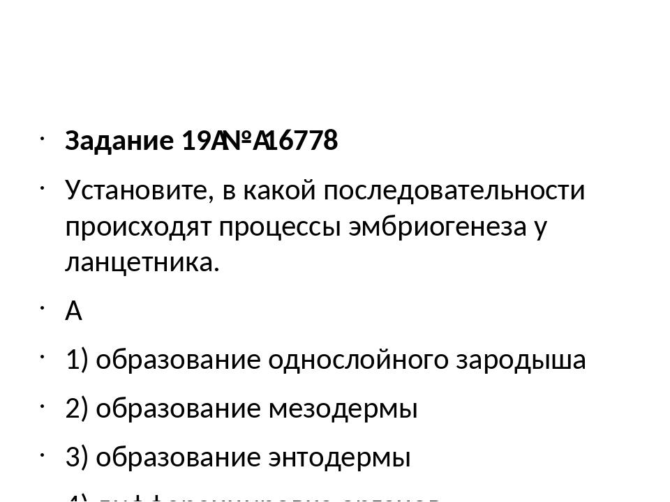 Задание 19№16778 Установите, в какой последовательности происходят процесс...