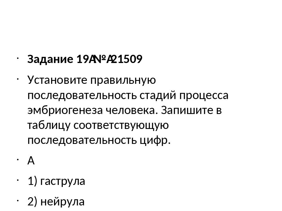 Задание 19№21509 Установите правильную последовательность стадий процесса...