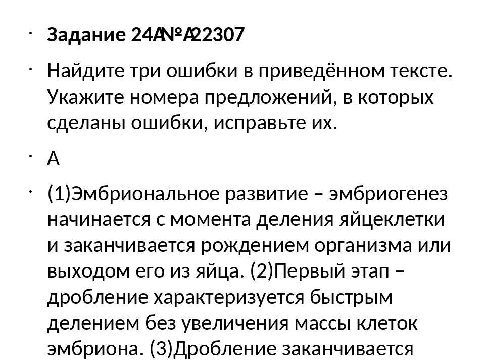 Задание 24№22307 Найдите три ошибки в приведённом тексте. Укажите номера п...