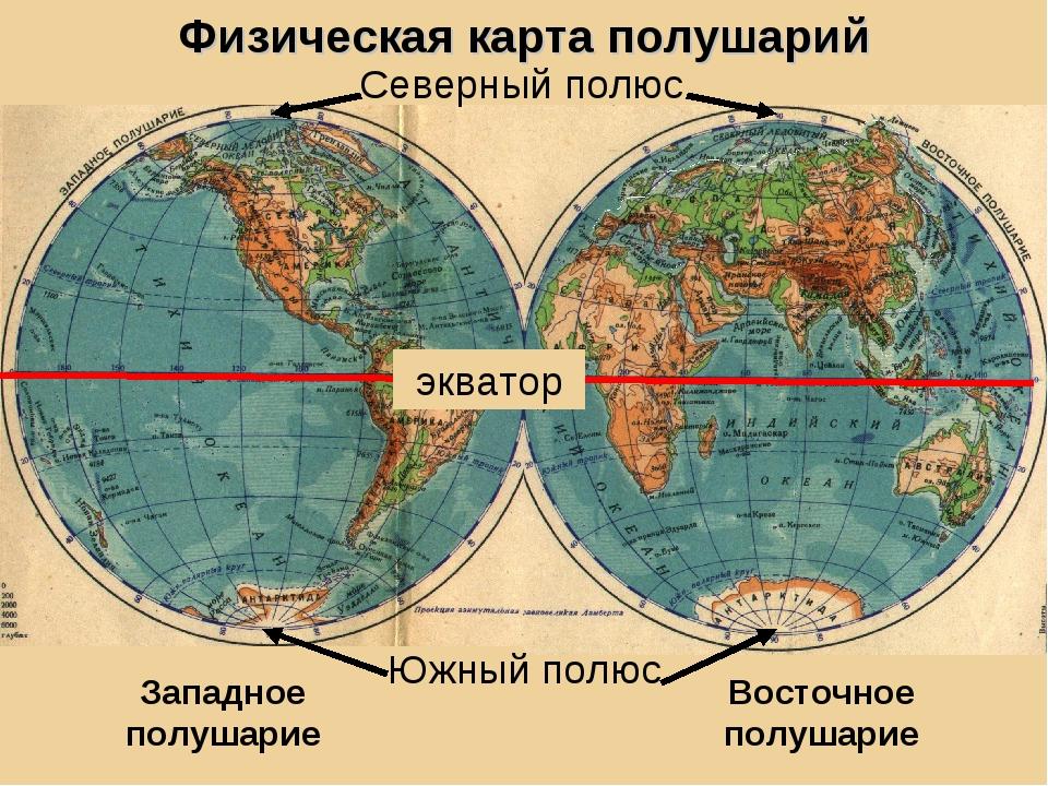 Восточное полушарие бесплатное обучение кадровое делопроизводство в казахстане обучение бесплатно