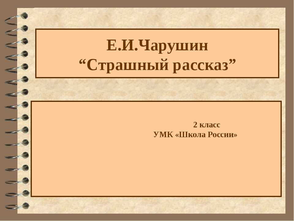 """Е.И.Чарушин """"Страшный рассказ"""" 2 класс УМК «Школа России»"""