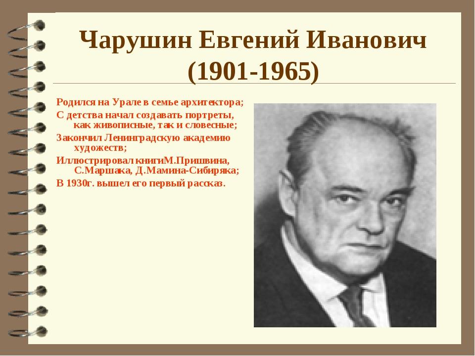 Чарушин Евгений Иванович (1901-1965) Родился на Урале в семье архитектора; С...