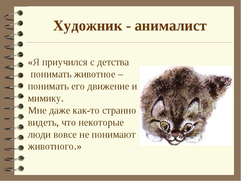 Художник - анималист «Я приучился с детства понимать животное – понимать его...