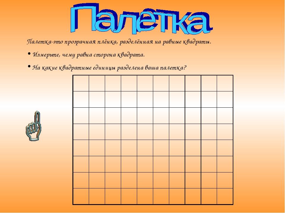 Картинка палетки для математики