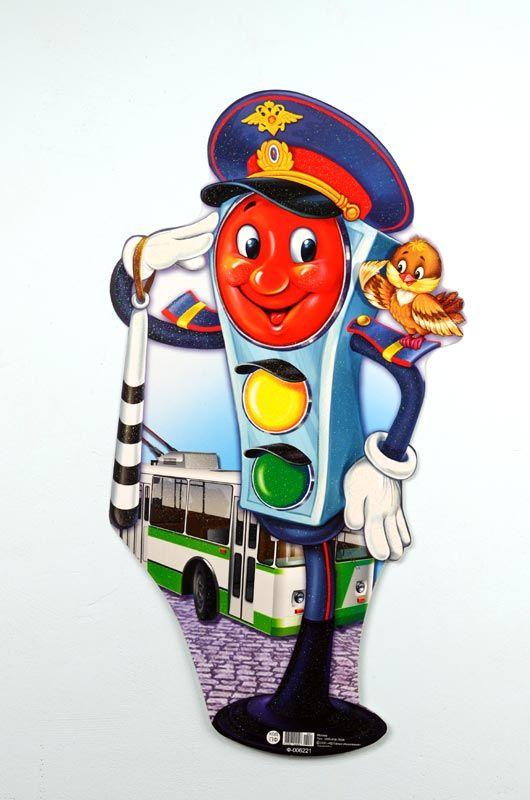 Картинки для детей по пдд светофор, для папы