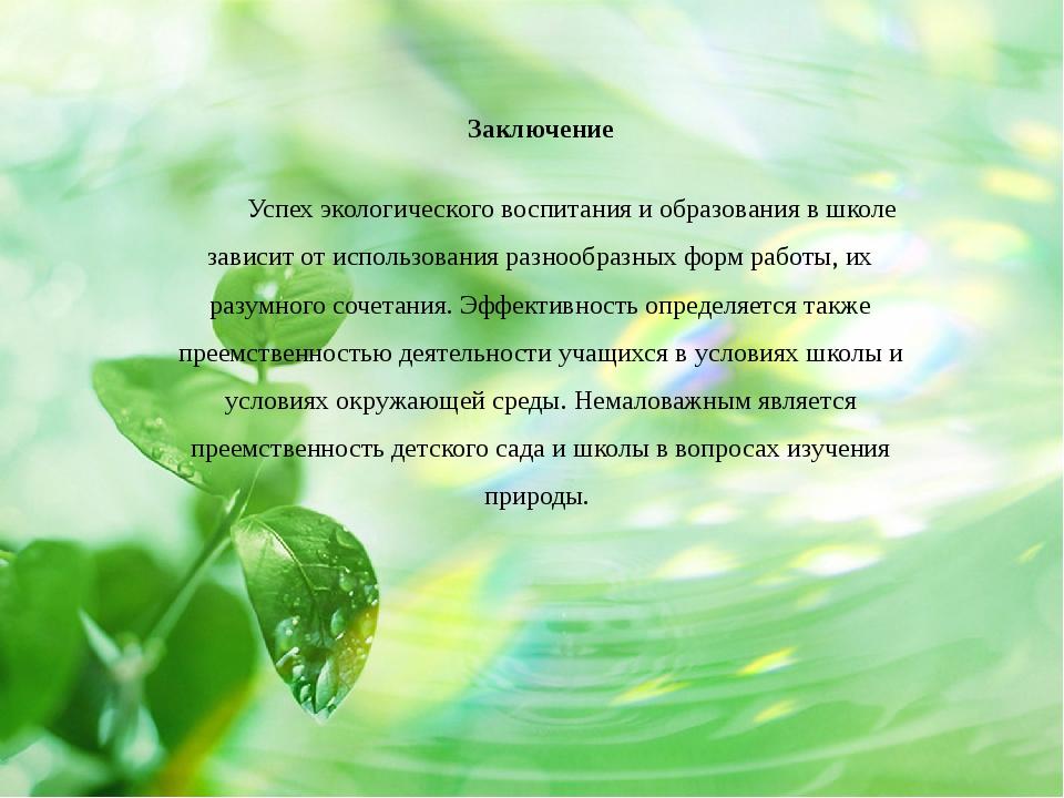 Заключение  Успех экологического воспитания и образования в школе зависит от...