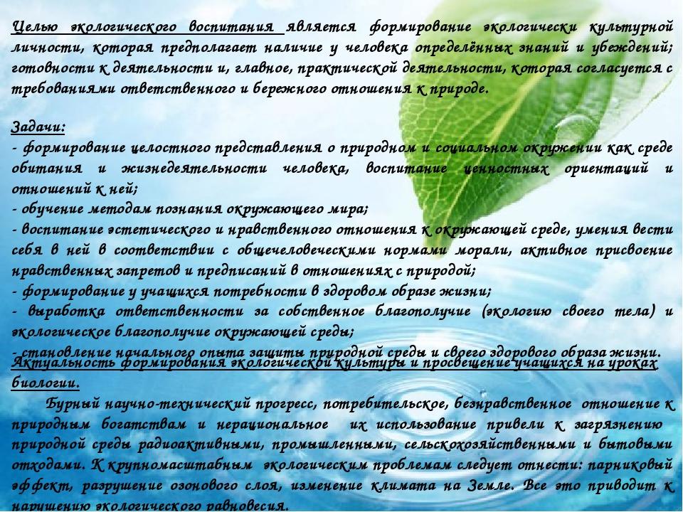 Актуальность формирования экологической культуры и просвещение учащихся на ур...
