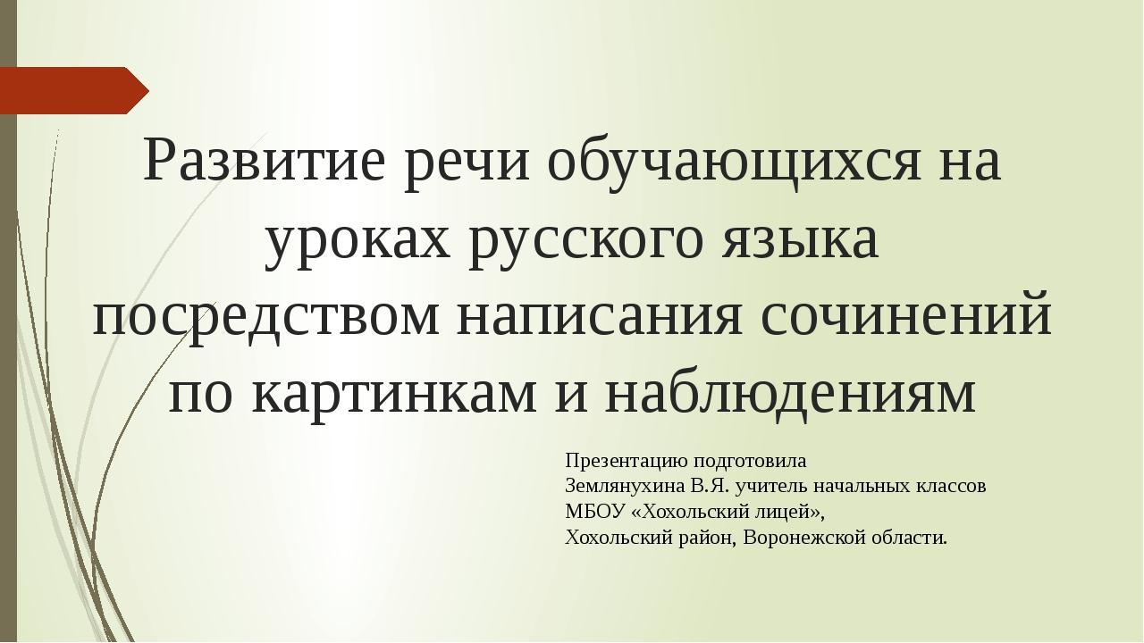 Развитие речи обучающихся на уроках русского языка посредством написания соч...