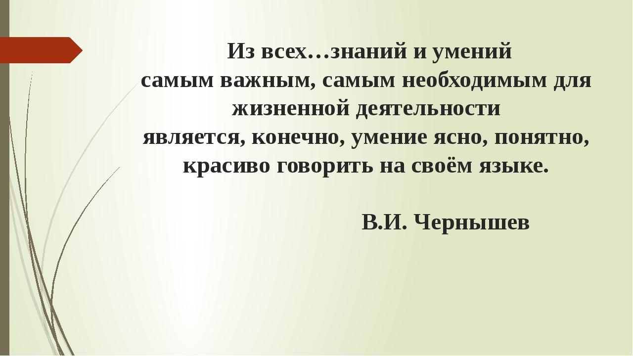 Из всех…знаний и умений самымважным, самым необходимымдля жизненной деятел...