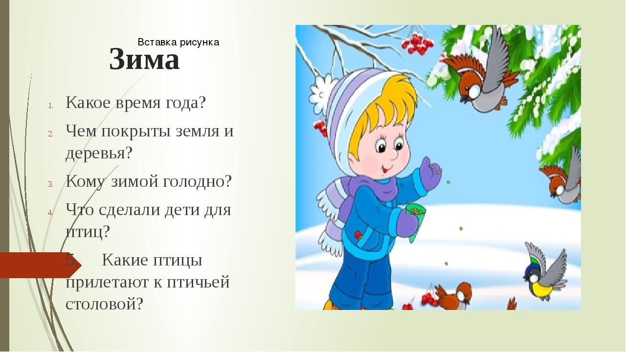 Зима Какое время года? Чем покрыты земля и деревья? Кому зимой голодно? Что с...