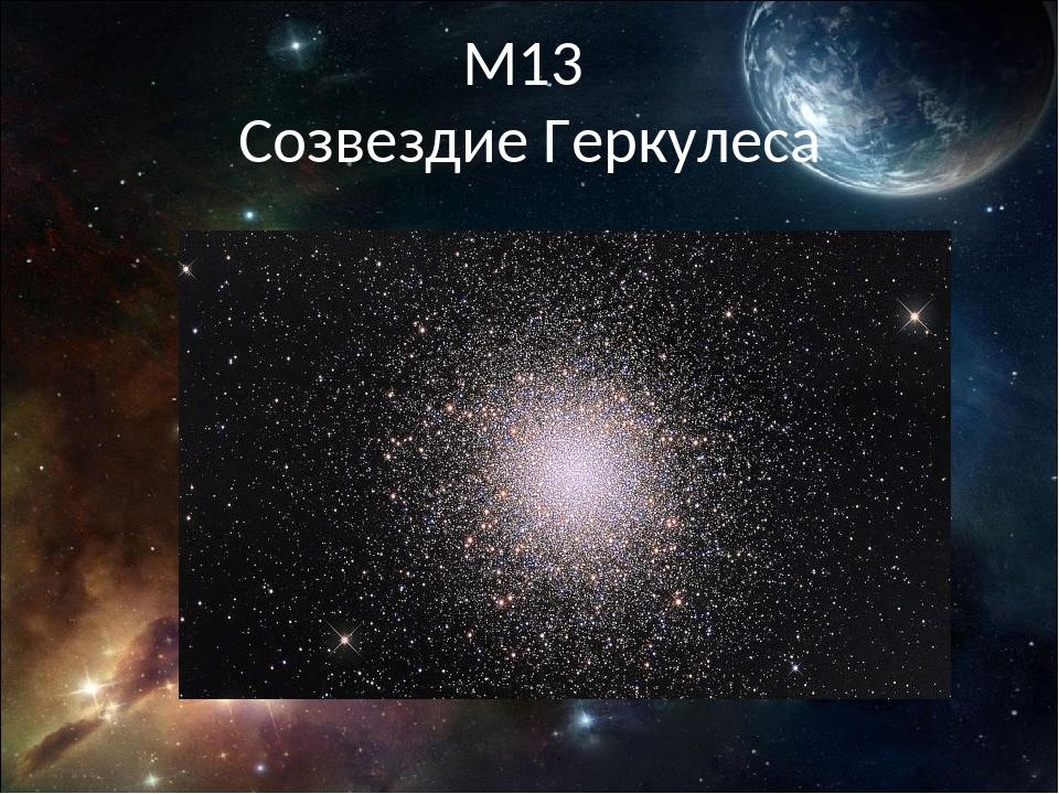 М13 Созвездие Геркулеса