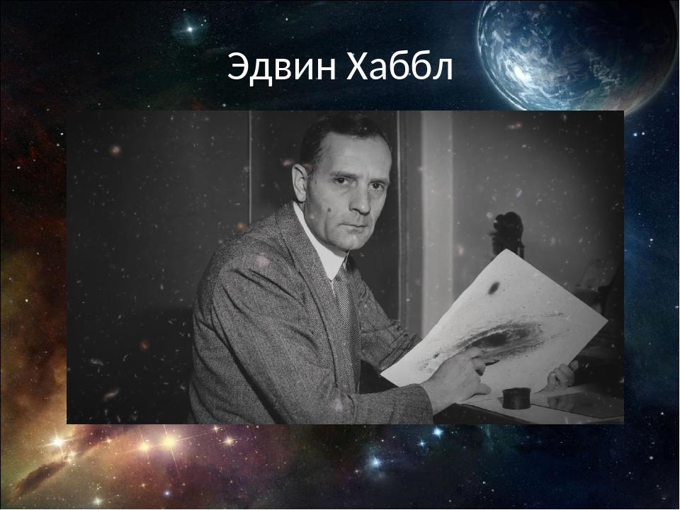 Эдвин Хаббл
