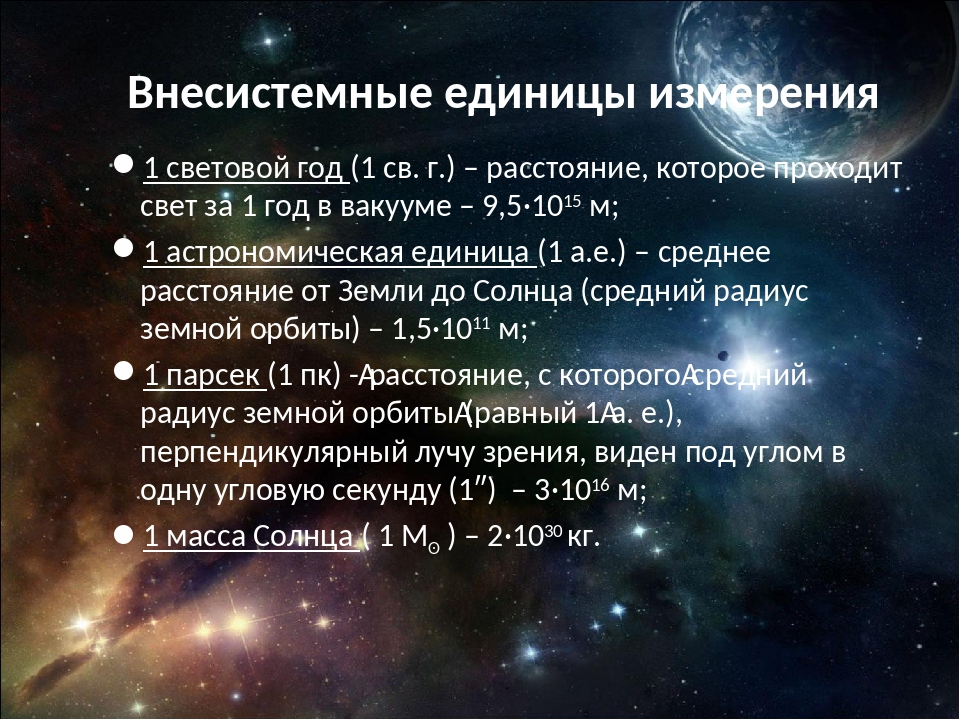Внесистемные единицы измерения 1 световой год (1 св. г.) – расстояние, которо...