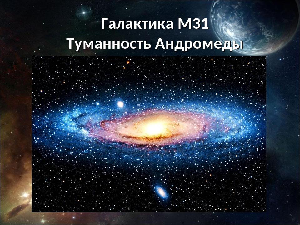 Галактика М31 Туманность Андромеды