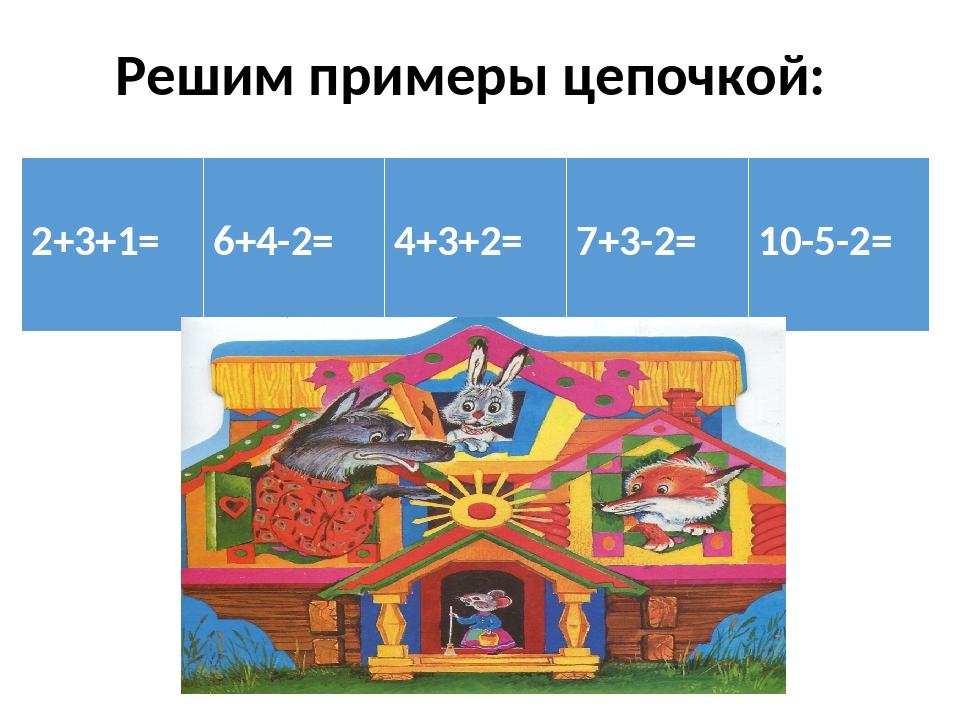 Решим примеры цепочкой: 2+3+1= 6+4-2= 4+3+2= 7+3-2= 10-5-2=