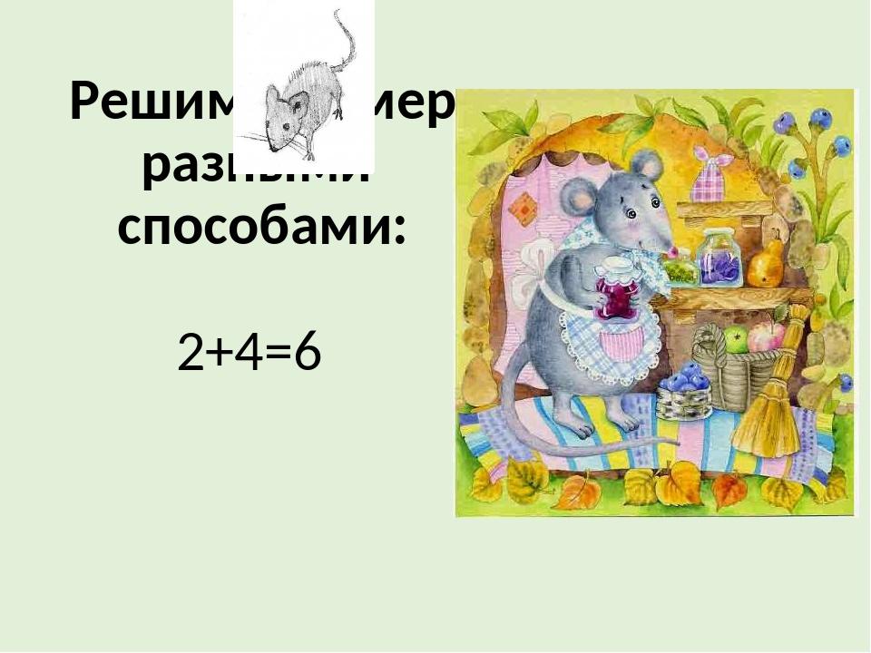 Решим пример разными способами: 2+4=6
