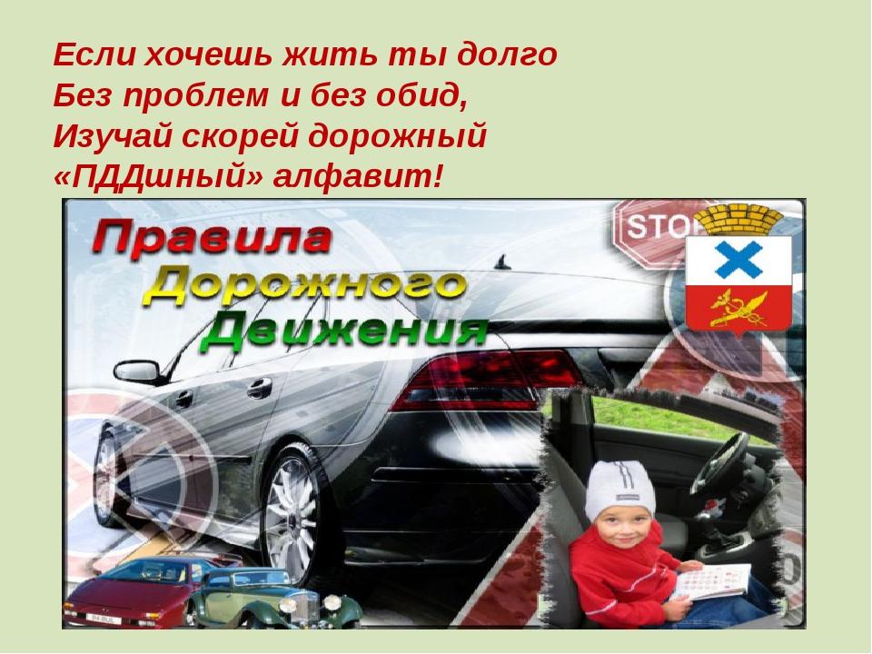 Если хочешь жить ты долго Без проблем и без обид, Изучай скорей дорожный «ПДД...