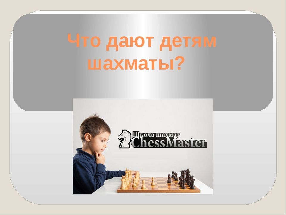 Что дают детям шахматы?