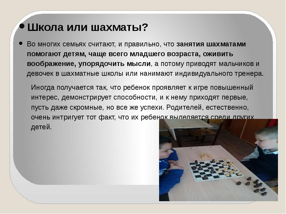 Школа или шахматы? Во многих семьях считают, и правильно, чтозанятия шахмата...