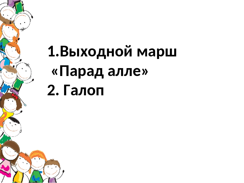 1.Выходной марш «Парад алле» 2. Галоп