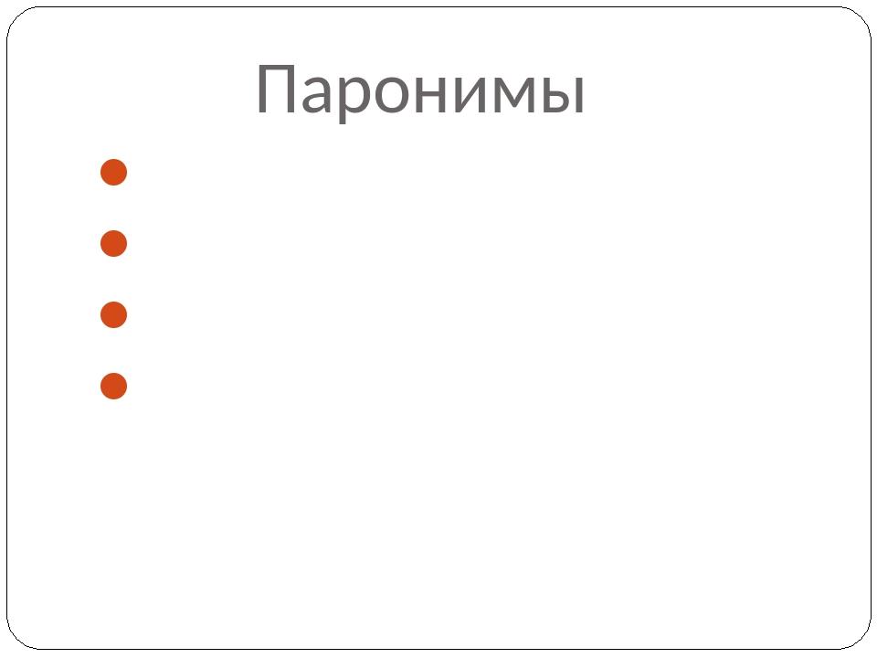 Паронимы Близкие по звучанию Близкие по написанию Однокоренные Разные по лек...