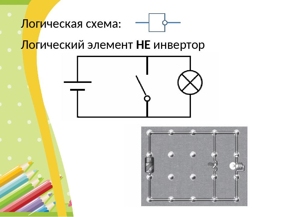 Логическая схема: Логический элемент НЕ инвертор