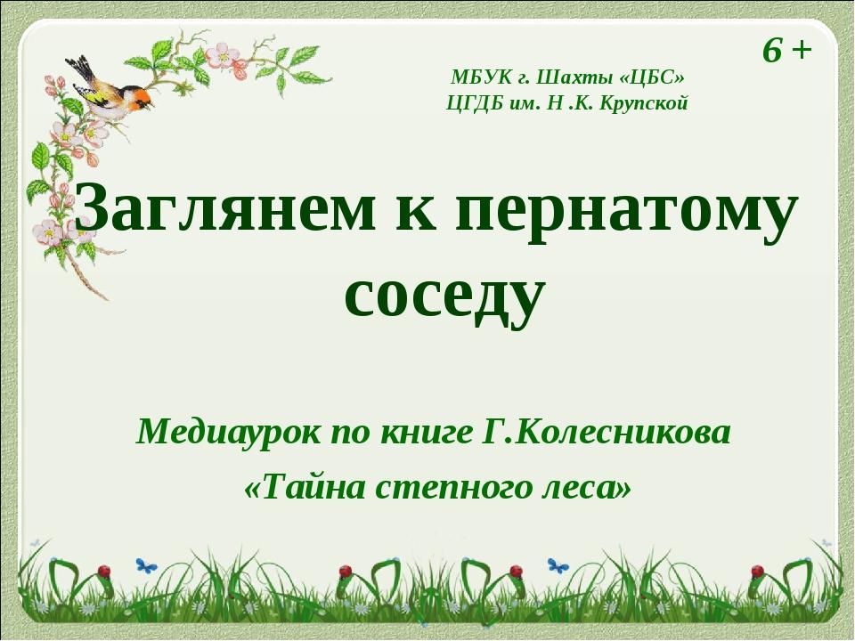 Заглянем к пернатому соседу Медиаурок по книге Г.Колесникова «Тайна степного...