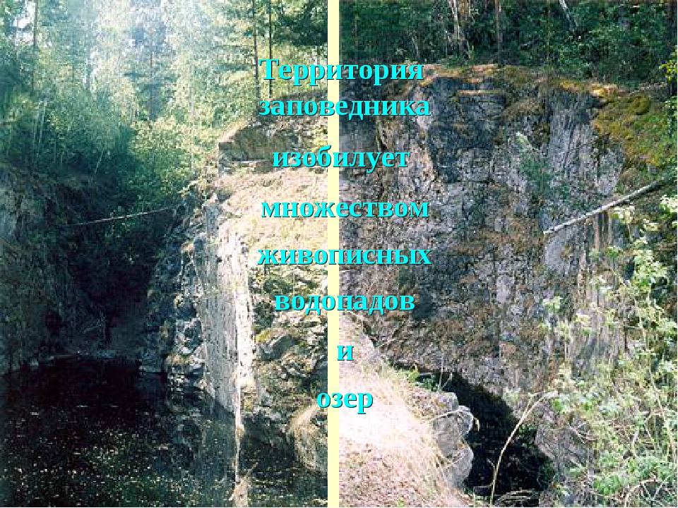 Территория заповедника изобилует множеством живописных водопадов и озер