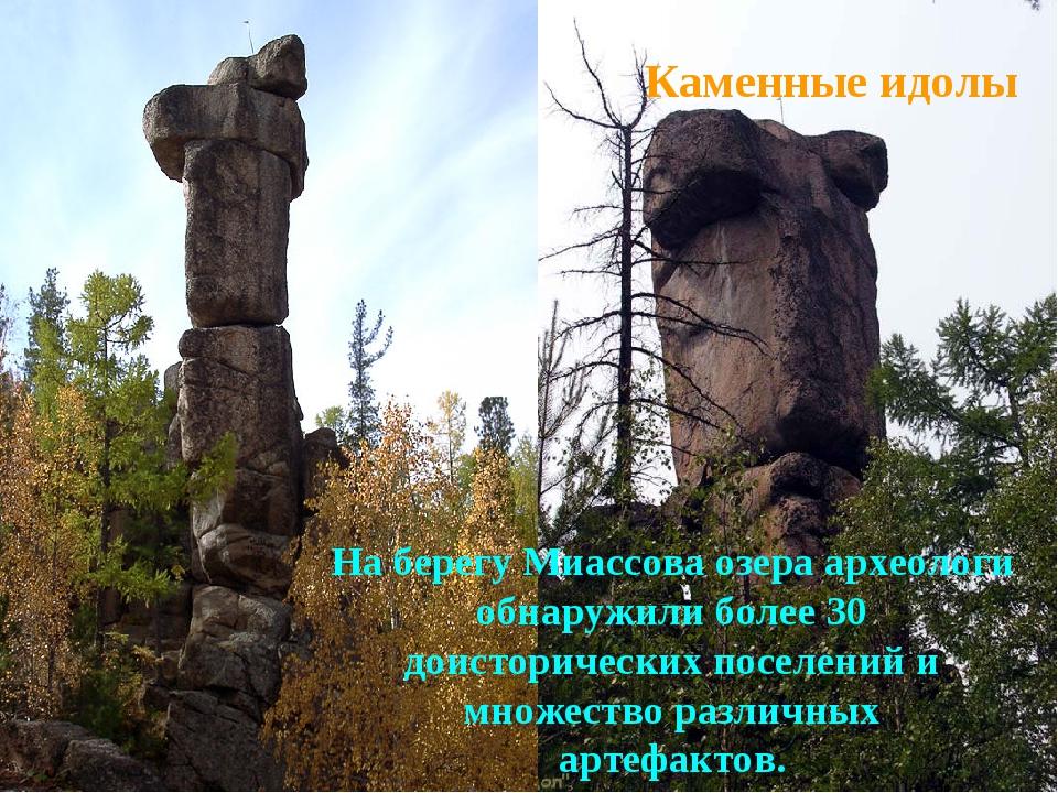 На берегу Миассова озера археологи обнаружили более 30 доисторических поселен...