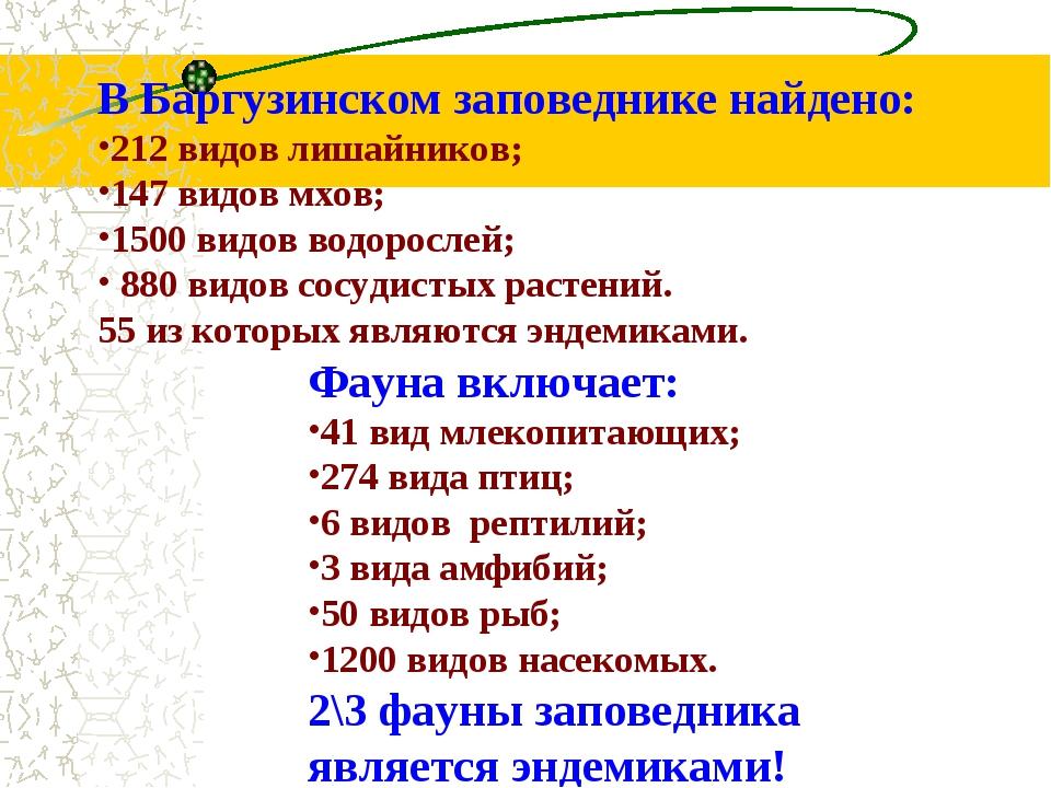 В Баргузинском заповеднике найдено: 212 видов лишайников; 147 видов мхов; 150...
