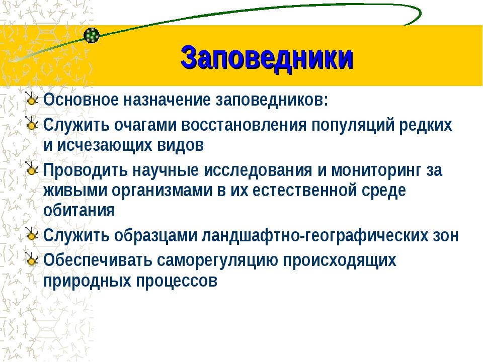 Заповедники Основное назначение заповедников: Служить очагами восстановления...